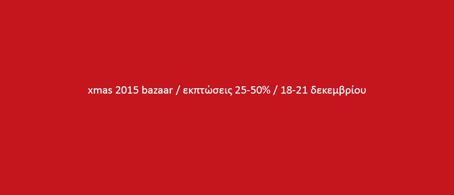 Εκπτώσεις από 25 έως 50% στο χριστουγεννιάτικο bazaar του ding