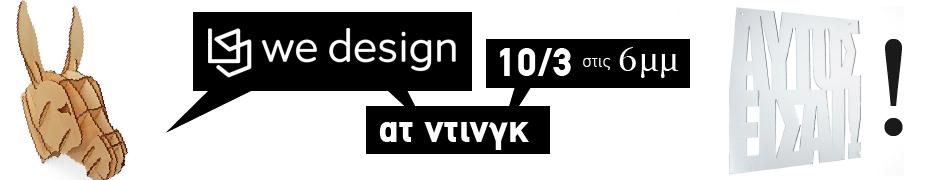 we design at ding