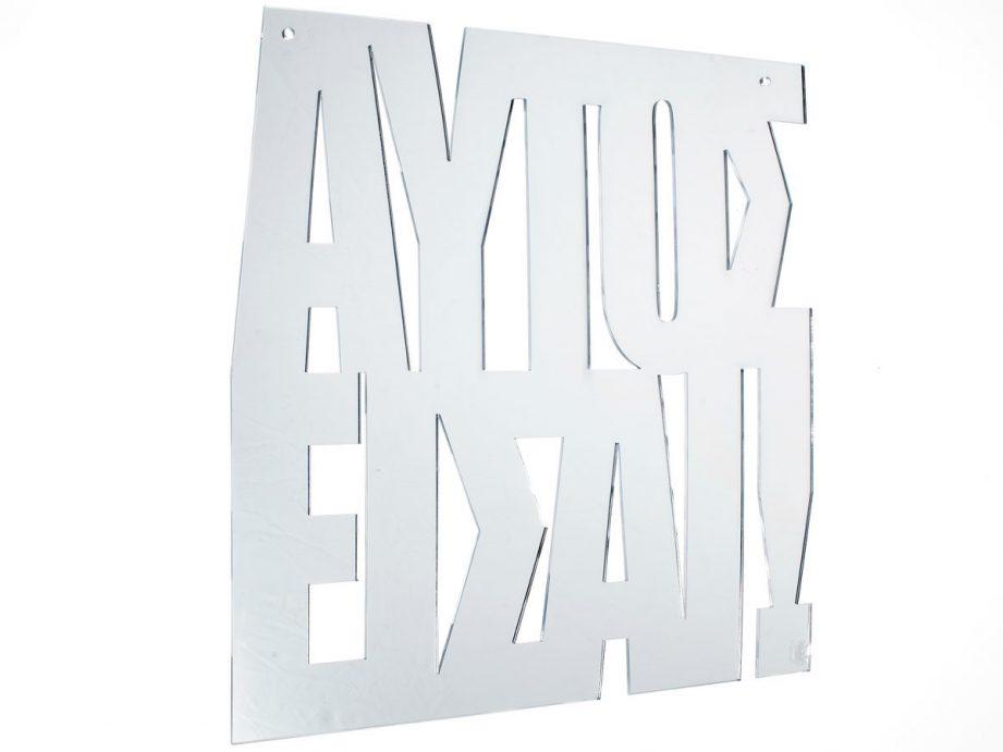 Αυτός είσαι - καθρέφτης
